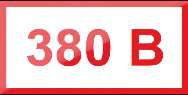 Днем, табличка 380 вольт картинка